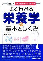 図解入門 よくわかる栄養学の基本としくみ(メディカルサイエンスシリーズ)(単行本)