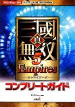 真・三國無双5Empires コンプリートガイド(単行本)