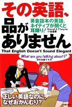 その英語、品がありません 英会話本の英語、ネイティブが聞くと耳障り!(単行本)