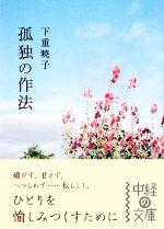 孤独の作法(中経の文庫)(文庫)