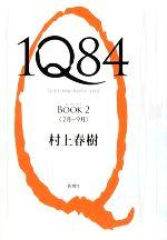 1Q84-7月-9月(BOOK2)(単行本)