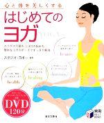 心と体を美しくするはじめてのヨガ(実用BEST BOOKS)(DVD1枚付)(単行本)