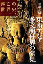 東南アジア多文明世界の発見(興亡の世界史11)(単行本)