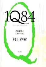 1Q84-4月-6月(BOOK1)(単行本)