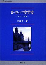 ヨーロッパ史学史 探究の軌跡(単行本)