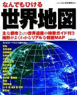 なんでもひける世界地図(単行本)