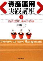 資産運用実践講座 投資理論と運用計画編(1)(単行本)
