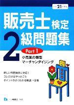 販売士検定2級問題集-小売業の類型、マーチャンダイジング(Part1)(赤シート付)(単行本)