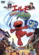 エルモと毛布の大冒険(通常)(DVD)