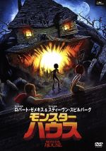 モンスター・ハウス(通常)(DVD)