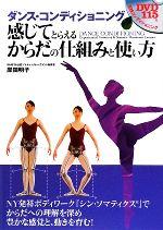 ダンス・コンディショニング 感じてとらえるからだの仕組みと使い方(DVD1枚付)(単行本)