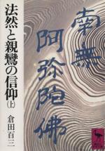 法然と親鸞の信仰(講談社学術文庫)(上)(文庫)