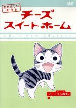 チーズスイートホーム あたらしいおうち home made movie1 「チー、引っ越す。」(通常)(DVD)