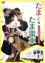たまとたま電車(通常)(DVD)