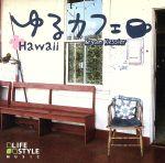 ゆるカフェ~ハワイ~(通常)(CDA)