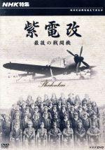 NHK特集 紫電改 最後の戦闘機(通常)(DVD)