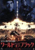 ワールド・オブ・ブラック[完全版](通常)(DVD)