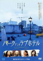パーク・アンド・ラブホテル(通常)(DVD)