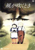 風が吹くとき デジタルリマスター版(通常)(DVD)
