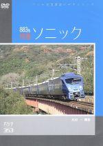 パシナコレクション 883系特急「ソニック」(通常)(DVD)