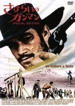 さすらいのガンマン スペシャル・エディション(通常)(DVD)