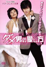 ダメ男の愛し方(通常)(DVD)