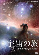 宇宙の旅~天体観測の歴史と星の素顔~(通常)(DVD)