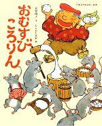 おむすびころりん(日本名作おはなし絵本)(児童書)
