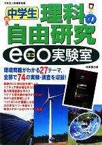 中学生理科の自由研究 eco実験室(単行本)