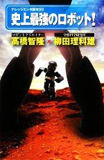 史上最強のロボット!(ナレッジエンタ読本20)(単行本)