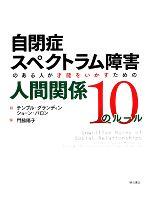 自閉症スペクトラム障害のある人が才能をいかすための人間関係10のルール(単行本)