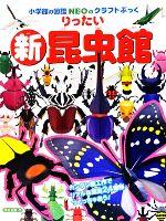 新・りったい昆虫館(小学館の図鑑NEOのクラフトぶっく)(児童書)