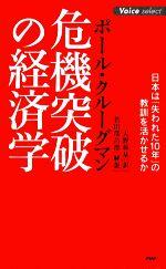 危機突破の経済学 日本は「失われた10年」の教訓を活かせるか(新書)