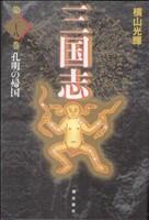 三国志(愛蔵版)(28)孔明の帰国