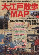 大江戸散歩MAP(単行本)