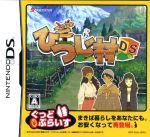 箱庭生活 ひつじ村DS ぐっどぷらいす(ゲーム)