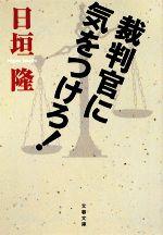 裁判官に気をつけろ!(文春文庫)(文庫)