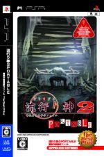 流行り神2 PORTABLE 警視庁怪異事件ファイル The Best Price(ゲーム)