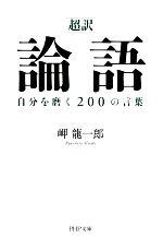 「超訳」論語自分を磨く200の言葉(PHP文庫)(文庫)