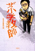 ザ・小学教師(宝島SUGOI文庫)(文庫)