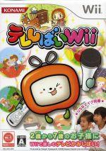 【同梱版】テレしばいWii(USBマイク1本付)(ゲーム)