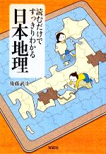 読むだけですっきりわかる日本地理(宝島SUGOI文庫)(文庫)