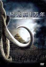 紀元前1万年(通常)(DVD)