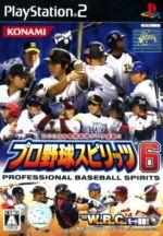 プロ野球スピリッツ6