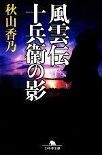 十兵衛の影 風雲伝(幻冬舎文庫)(文庫)