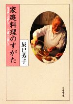 家庭料理のすがた 旬は風土の愛し子 人も風土の愛し子(文春文庫)(文庫)