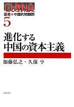 進化する中国の資本主義叢書・中国的問題群5