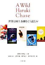 世界は村上春樹をどう読むか(文春文庫)(文庫)