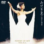 伝説から神話へ 日本武道館さよならコンサート・ライブ-完全オリジナル版-(通常)(DVD)