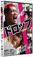 ドロップ スタンダード・エディション(通常)(DVD)